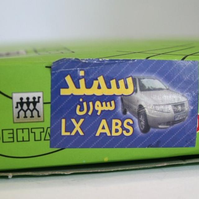 محافظ کامپیوتر سمند (سورن،LX،ABS)