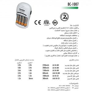 خرید شارژر یاطری کملیون (2).jpg