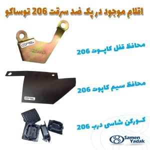 تقویت ضد سرقت درب 206 توساکو