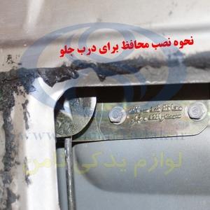 محافظ ضد سرقت درب پراید (7).jpg