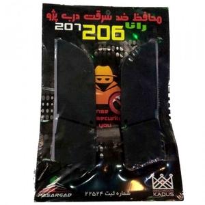 ضد سرقت 206