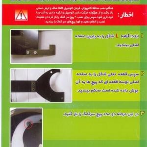راهنمای نصب محافظ کامپیوتر رانا و 206 (اکومکس) (1) (copy).jpg