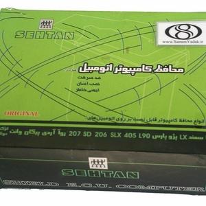 خرید محافظ کامپیوتر پارس (پرشیا موتور زانتیا) (2) (copy).jpg