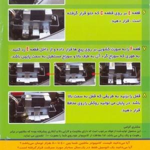راهنمای نصب محافظ کامپیوتر سمند ال ایکس) (2) (copy).jpg