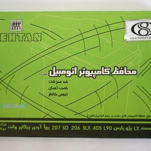 خرید محافظ کامپیوتر پیکان (2) (copy).jpg