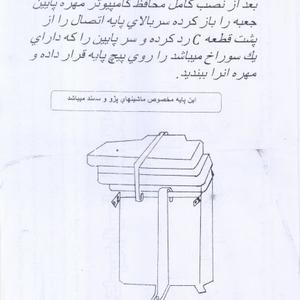 راهنمای قفل کامپیوتر پیکان (2) (copy).jpg