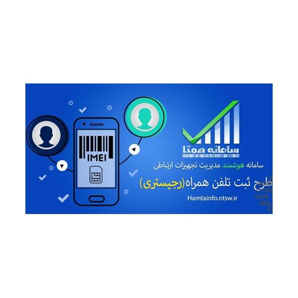 فرق گوشی با کد و بدون کد ، رجیستری موبایل،ثبت کد فعالسازی موبایل در سامانه همتا