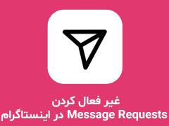 غیر فعال کردن Message Requests در اینستاگرام