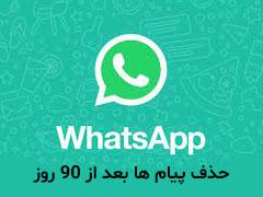 قابلیت حذف پیام ها در واتساپ بعد از 90 روز