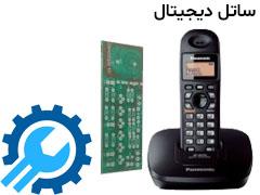 تعمیرات تلفن بی سیم پاناسونیک