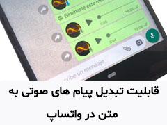 قابلیت تبدیل پیام های صوتی به متن در واتساپ