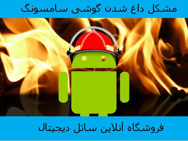 داغ شدن موبایل سامسونگ A7 بعد از آپدت به آندروید 9
