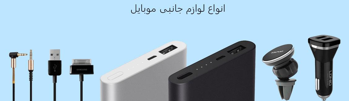 لوازم جانبی موبایل