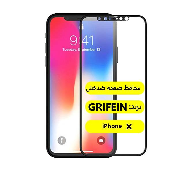 محافظ صفحه نمایش گلس تمام صفحه آیفون ایکس iPhone X / Xs گریفین
