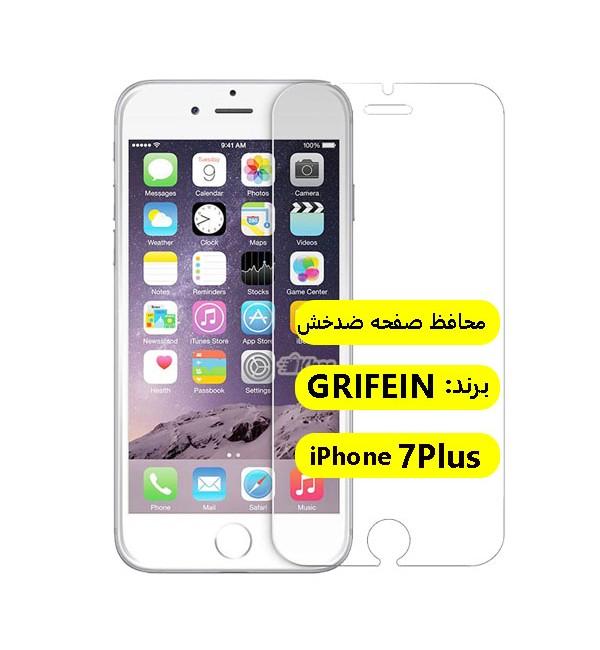محافظ صفحه نمایش گلس تمام صفحه آیفون 7 پلاس وآیفون 8 پلاس,  iPhone 8plus / iPhone 7plus گریفین