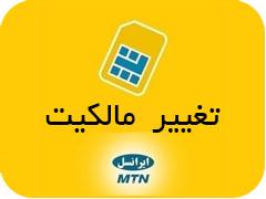 تغییر مالکیت سیمکارت ایرانسل
