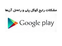 مشکلات رایج گوگل پلی و راه حل آنها