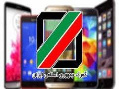 فرایند جدید رجیستری غیرحضوری موبایل مسافری در مبادی ورودی و گمرکات کشور