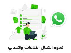 نحوه انتقال اطلاعات واتساپ به یک گوشی دیگر