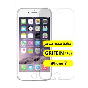 محافظ صفحه نمایش گلس تمام صفحه آیفون 7 و 8 , iPhone 8 / iPhone 7 گریفین