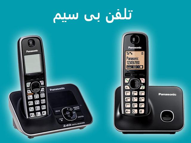 انواع تلفن بی سیم