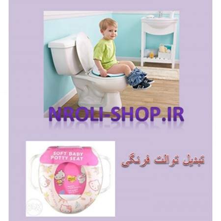تبدیل توالت فرنگی دیزنی
