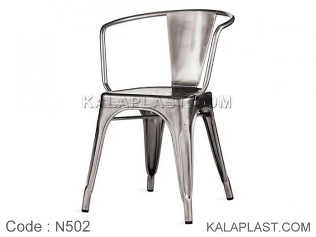 صندلی فلزی دسته دار تولیکس کد N502