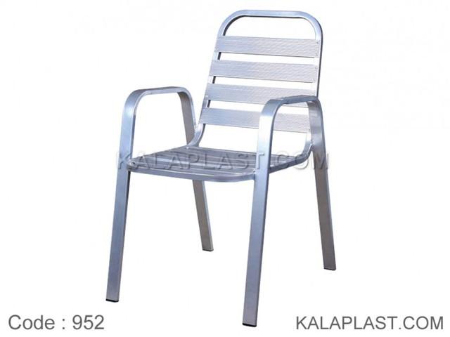 صندلی دسته دار تمام آلومینیوم کد 952