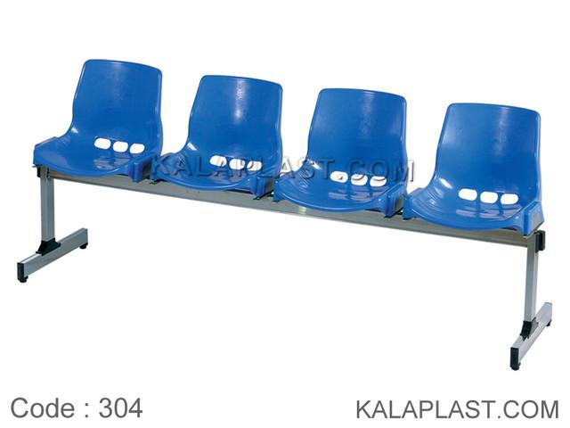 صندلی انتظار 4 نفره 304