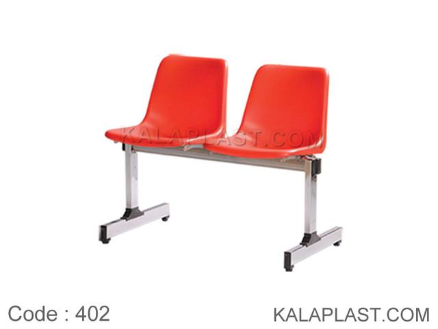صندلی انتظار 2 نفره کد 402