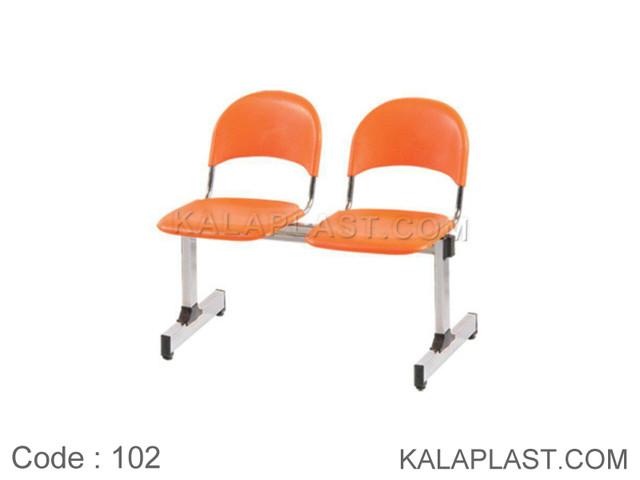 صندلی انتظار 2 نفره کد 102