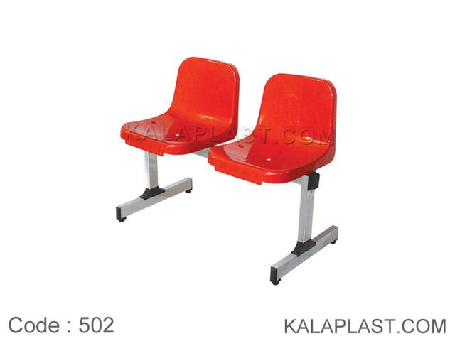 صندلی انتظار 2 نفره کد 502