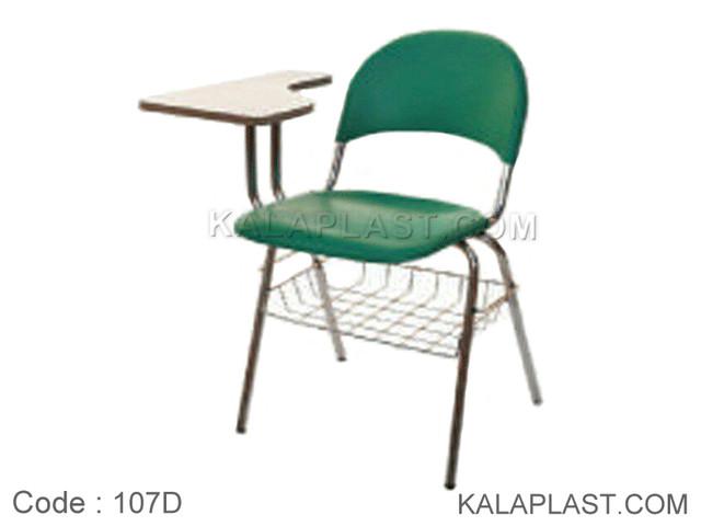 صندلی آموزشی لوله ای با جاکتابی کد 107D