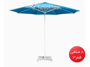 چتر آلومینیومی هشت ضلعی قطر 3متر
