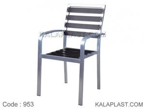 صندلی دسته دار تمام آلومینیوم کد 953