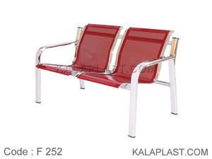 صندلی انتظار 2 نفره پانچ کد F252