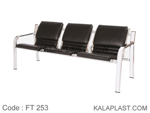 صندلی انتظار 3 نفره پانچ با تشک کد FT253