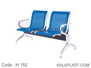 صندلی انتظار 2 نفره پانچ کد H152