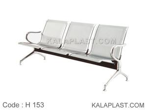 صندلی انتظار 3 نفره پانچ کد H153
