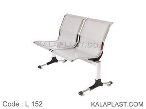 صندلی انتظار 2 نفره پانچ بدون دسته کد L152