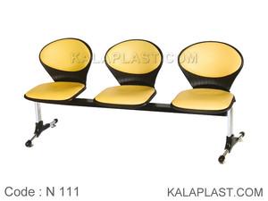 صندلی انتظار 3 نفره با تشک N 111