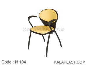 صندلی انتظار دسته دار با رویه کوبی کد N104
