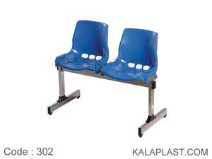 صندلی انتظار 2 نفره کد 302