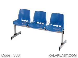 صندلی انتظار 3 نفره 303
