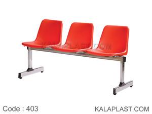 صندلی انتظار 3 نفره کد 403
