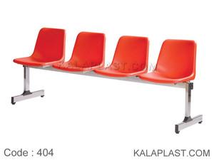 صندلی انتظار 4 نفره کد 404