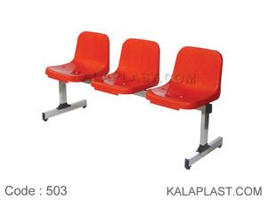 صندلی انتظار 3 نفره 503