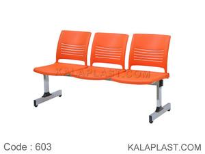 صندلی انتظار 3 نفره کد 603