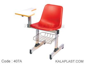 صندلی آموزشی 1 نفره با جاکتابی کد 407A