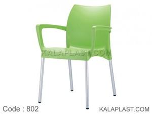 صندلی دسته دار هارمونی با پایه آلومینیومی